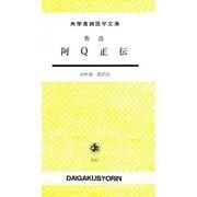 阿Q正伝(大学書林語学文庫)