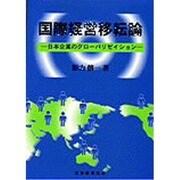 国際経営移転論―日本企業のグローバリゼイション [単行本]