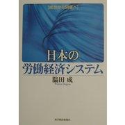 日本の労働経済システム―成功から閉塞へ [単行本]
