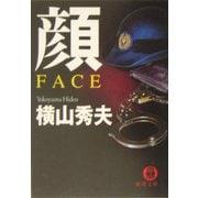 顔 FACE(徳間文庫) [文庫]