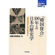 「韓国併合」100年と日本の歴史学―「植民地責任」論の視座から(シリーズ歴史学の現在) [単行本]