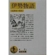 伊勢物語(岩波文庫) [文庫]