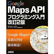Google Maps APIプログラミング入門 改訂2版 [単行本]