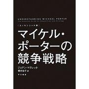 エッセンシャル版 マイケル・ポーターの競争戦略 [単行本]