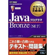 JavaプログラマBronze SE 7(オラクル認定資格教科書) [単行本]
