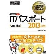 ITパスポートCBT対応〈2013年版〉(情報処理教科書) [単行本]