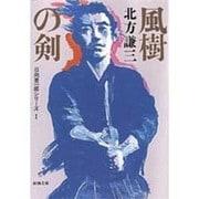 風樹の剣―日向景一郎シリーズ〈1〉 改版 (新潮文庫) [文庫]