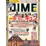 DIME (ダイム) 2012年 12/18号 [雑誌]
