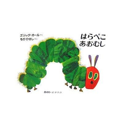 はらぺこあおむし+CD絵本うた プレゼントパック [絵本]