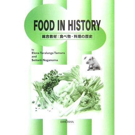 FOOD IN HISTORY―総合教材:食べ物・料理の歴史 [単行本]