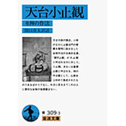 天台小止観-坐禅の作法(岩波文庫 青 309-3) [文庫]
