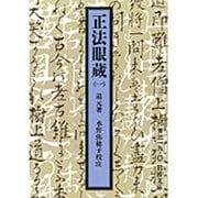 正法眼蔵〈1〉(岩波文庫) [文庫]