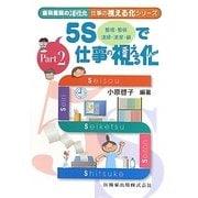 5Sで仕事の視える化(歯科医院の活性化 仕事の視える化シリーズ〈Part 2〉) [単行本]