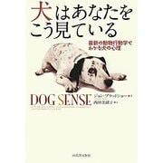 犬はあなたをこう見ている―最新の動物行動学でわかる犬の心理 [単行本]