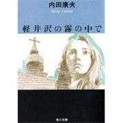軽井沢の霧の中で(角川書店) [文庫]