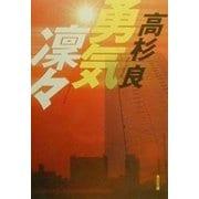 勇気凛々(角川文庫) [文庫]