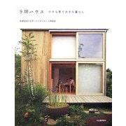 9坪ハウス―小さな家で大きな暮らし [単行本]
