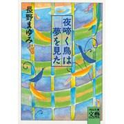 夜啼く鳥は夢を見た(河出文庫―BUNGEI Collection) [文庫]