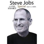 Steve Jobs Special―ジョブズと11人の証言 [単行本]