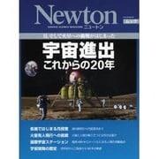 宇宙進出これからの20年-月、そして火星への挑戦がはじまった(NEWTONムック) [ムックその他]