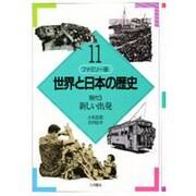 新しい出発(ファミリー版 世界と日本の歴史〈11〉) [全集叢書]