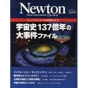宇宙史137億年の大事件ファイル-ビッグバンから地球誕生まで(NEWTONムック) [ムックその他]