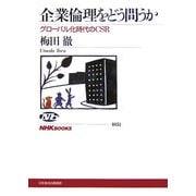 企業倫理をどう問うか―グローバル化時代のCSR(NHKブックス) [全集叢書]