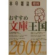 おすすめ文庫王国〈2000年度版〉 [単行本]