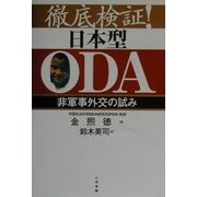 徹底検証!日本型ODA―非軍事外交の試み [単行本]