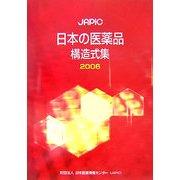 JAPIC 日本の医薬品構造式集〈2006〉 [事典辞典]