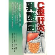 C型肝炎と乳酸菌 [単行本]