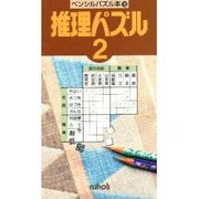 推理パズル 2(ペンシルパズル本 16) [新書]