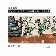 絵手紙集 ソノトキソノトキキミニ逢イタシ自在独楽 [単行本]