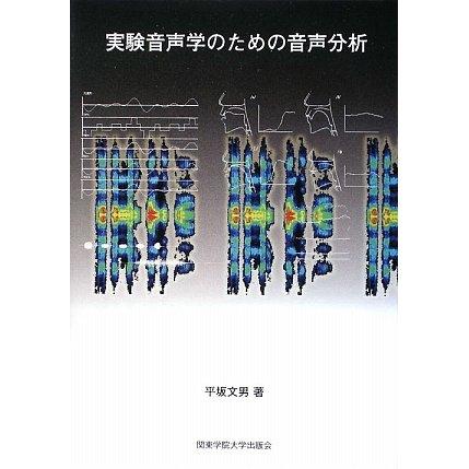 実験音声学のための音声分析 [単行本]
