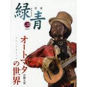 緑青 Vol.33-骨董 [全集叢書]