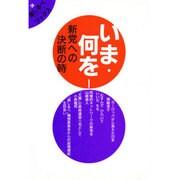 いま・何を―新党への決断の時(道しるべ(ランドマーク)ブックス〈3〉) [単行本]