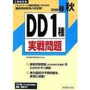 工事担任者 DD1種実戦問題〈2008秋〉 [単行本]