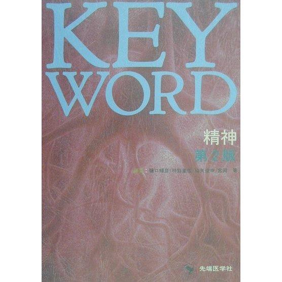 KEY WORD 精神 [単行本]