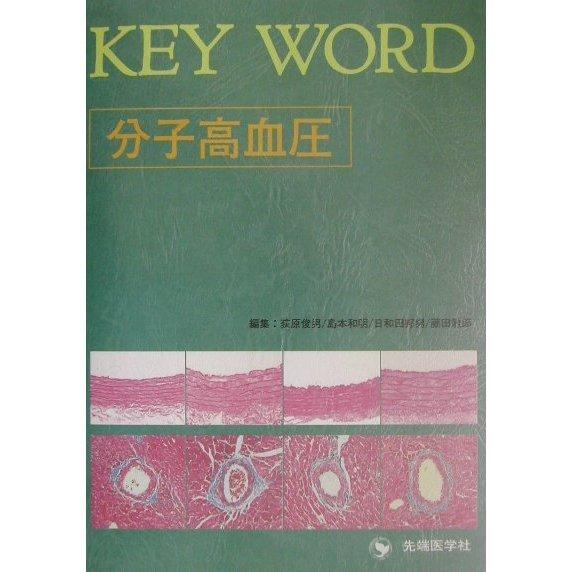 KEY WORD 分子高血圧 [単行本]