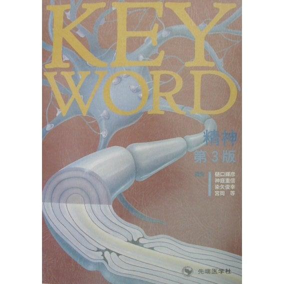 KEY WORD 精神 第3版 [単行本]