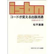 コードが変える出版流通-ISBNのすべて [単行本]