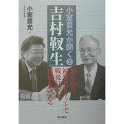 小室豊允が聞く〈2〉吉村靫生―朗らかな福祉スピリットで戦後日本の福祉を支える [単行本]