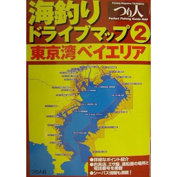 海釣りドライブマップ〈2〉東京湾ベイエリア [単行本]
