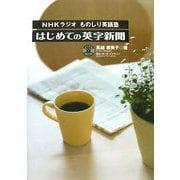 NHKラジオ「ものしり英語塾」はじめての英字新聞 [単行本]