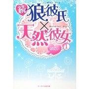 続・狼彼氏×天然彼女〈1〉(ケータイ小説文庫) [文庫]
