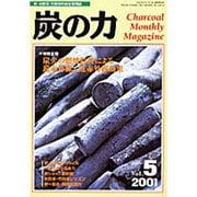 炭の力 Vol.5(2001・5)-炭・木酢液・竹酢液の総合情報誌 [単行本]