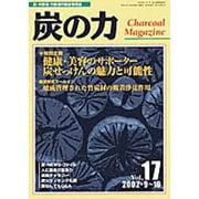 炭の力 Vol.17(2002・9~10)-炭・木酢液・竹酢液の総合情報誌 [単行本]