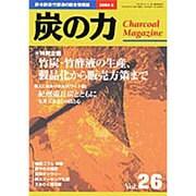 炭の力 Vol.26(2004・2)-炭・木酢液・竹酢液の総合情報誌 [単行本]