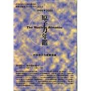 原子力年鑑〈1999-2000年版〉 [単行本]