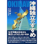 沖縄独立のすすめ [単行本]